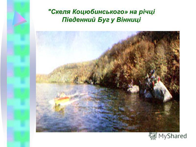 Скеля Коцюбинського» на річці Південний Буг у Вінниці