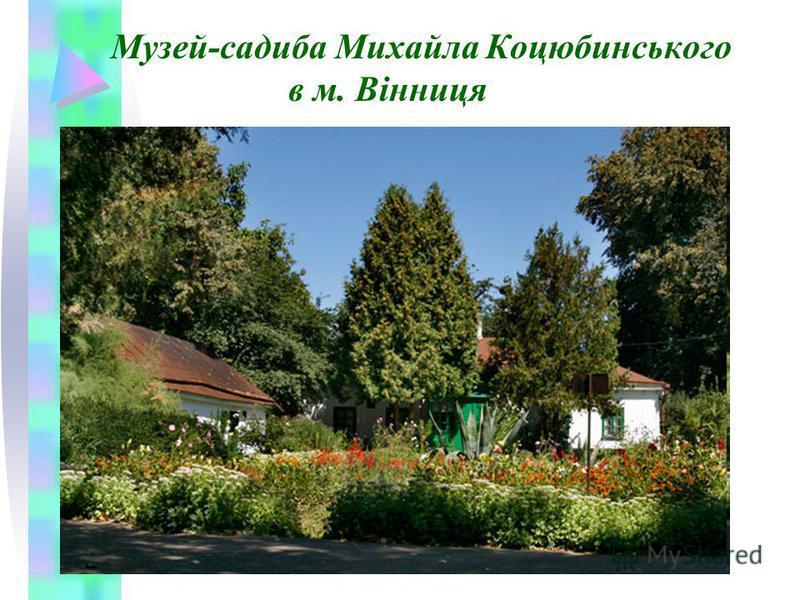Музей-садиба Михайла Коцюбинського в м. Вінниця