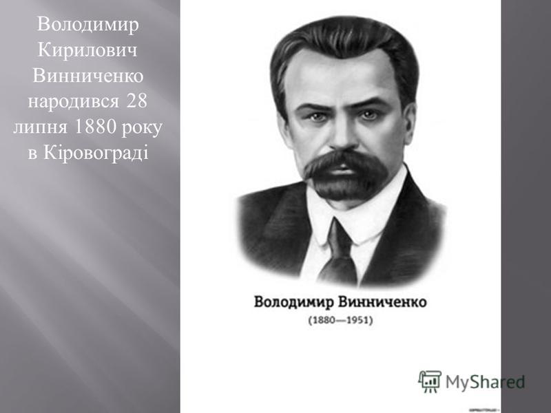 Володимир Кирилович Винниченко народився 28 липня 1880 року в Кіровограді
