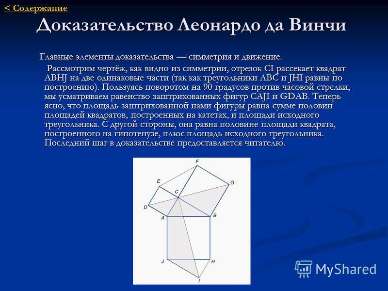 Доказательство Леонардо да Винчи < Cодержание < Cодержание Главные элементы доказательства симметрия и движение. Главные элементы доказательства симметрия и движение. Рассмотрим чертёж, как видно из симметрии, отрезок CI рассекает квадрат ABHJ на две