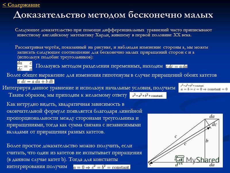 Доказательство методом бесконечно малых < Cодержание < Cодержание Следующее доказательство при помощи дифференциальных уравнений часто приписывают известному английскому математику Харди, жившему в первой половине XX века. Следующее доказательство пр