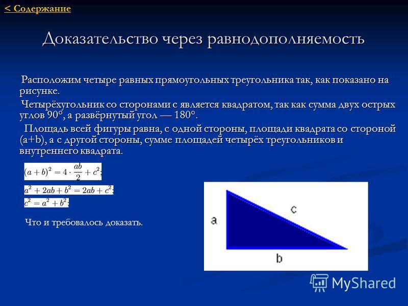 Доказательство через равно дополняемость Расположим четыре равных прямоугольных треугольника так, как показано на рисунке. Расположим четыре равных прямоугольных треугольника так, как показано на рисунке. Четырёхугольник со сторонами c является квадр