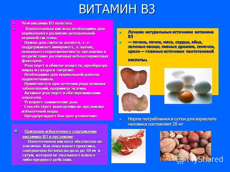 ВИТАМИН В3 Чем витамин В3 полезен. Чем витамин В3 полезен. - Пантотеновая кислота необходима для нормального развития центральной нервной системы. - Нужна для синтеза антител, т. е. поддерживает иммунитет, а значит, повышает сопротивляемость организм