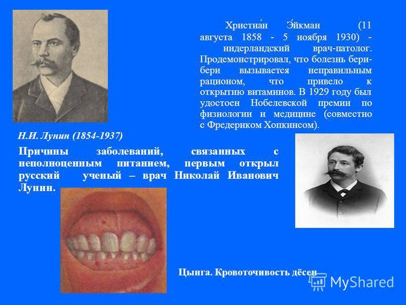Христиа́н Э́экман (11 августа 1858 - 5 ноября 1930) - нидерландский врач-патолог. Продемонстрировал, что болезнь бери- бери вызывается неправильным рационом, что привело к открытию витаминов. В 1929 году был удостоен Нобелевской премии по физиологии