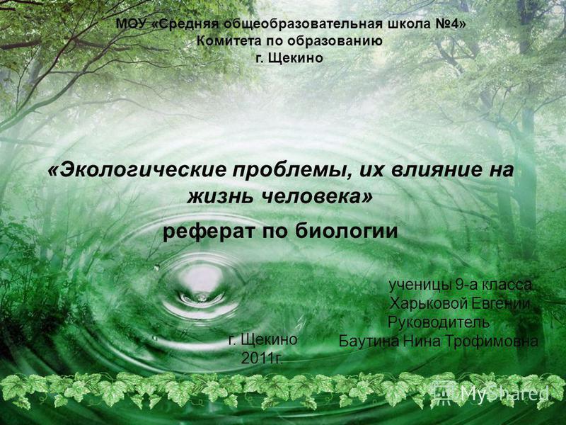 Презентация на тему Экологические проблемы их влияние на жизнь  1 Экологические проблемы