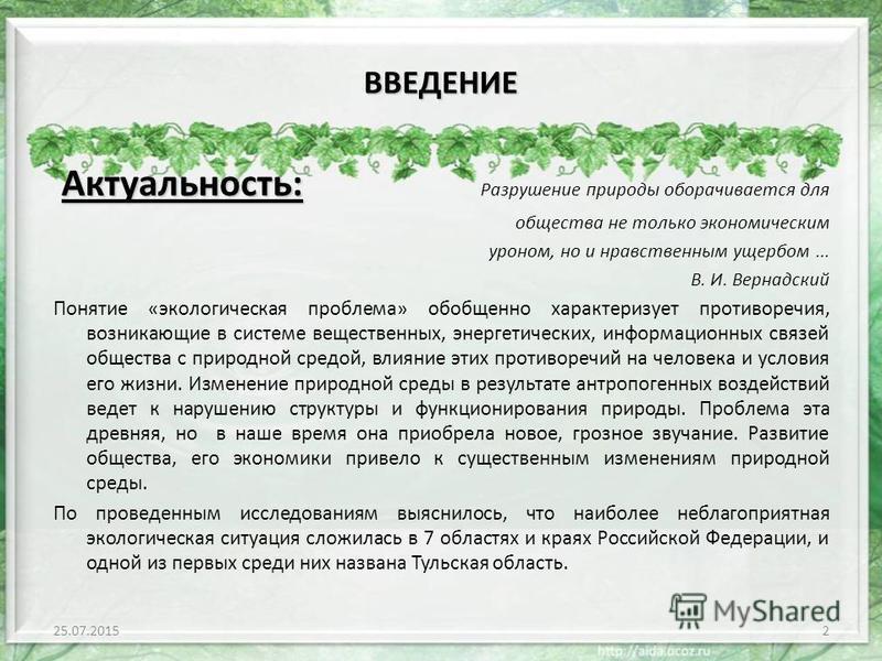 Презентация на тему Экологические проблемы их влияние на жизнь  2 ВВЕДЕНИЕ