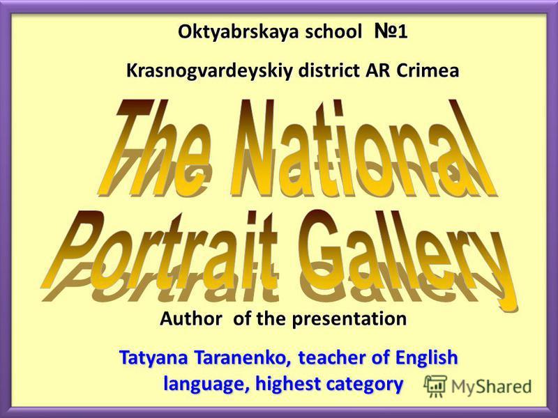 Oktyabrskaya school 1 Krasnogvardeyskiy district AR Crimea Author of the presentation Tatyana Taranenko, teacher of English language, highest category Tatyana Taranenko, teacher of English language, highest category