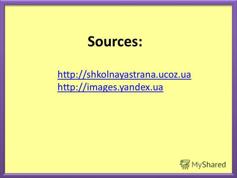 http://shkolnayastrana.ucoz.ua http://images.yandex.ua Sources: