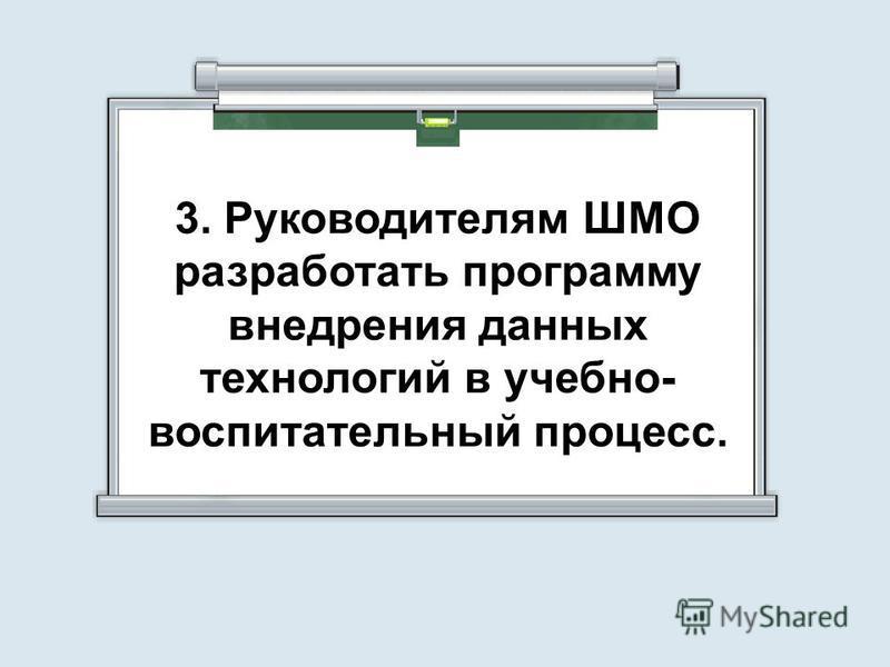 www.themegallery.com 3. Руководителям ШМО разработать программу внедрения данных технологий в учебно- воспитательный процесс.