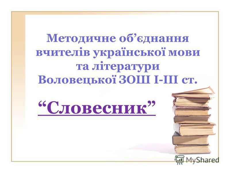 Методичне обєднання вчителів української мови та літератури Воловецької ЗОШ І-ІІІ ст. Словесник