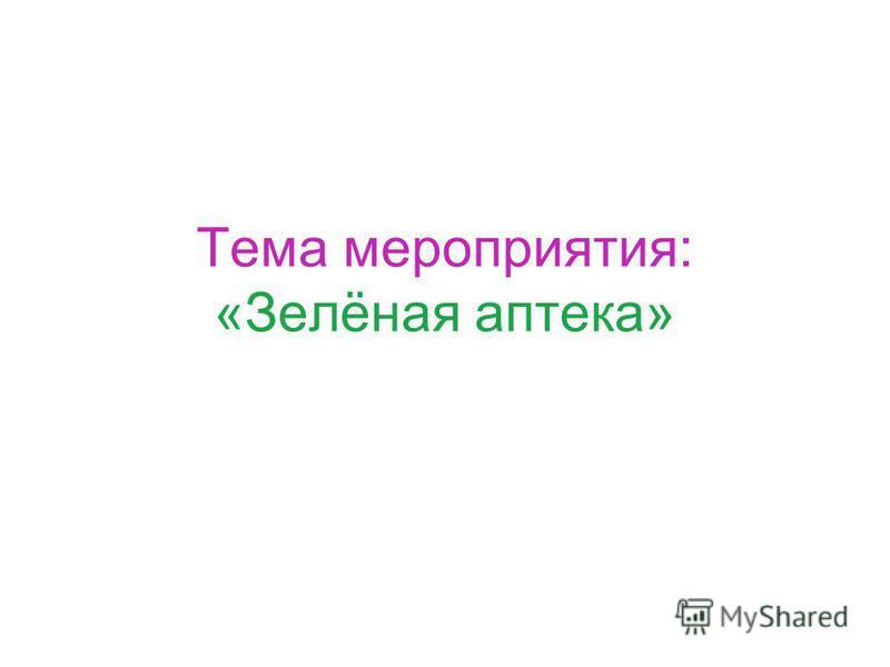 Тема мероприятия: «Зелёная аптека»