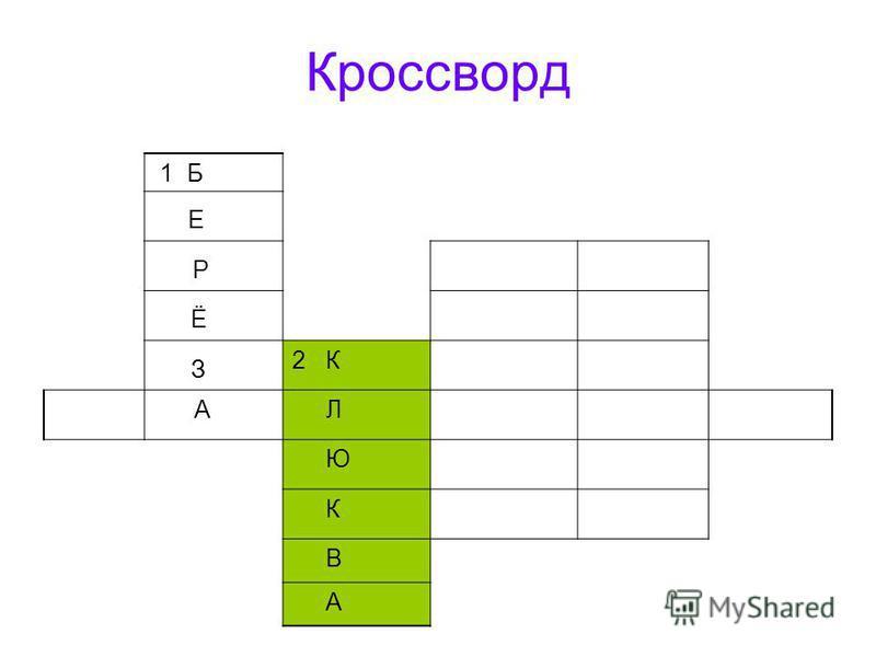 Кроссворд 1 Б Е Р Ё З 2 К А Л Ю К В А