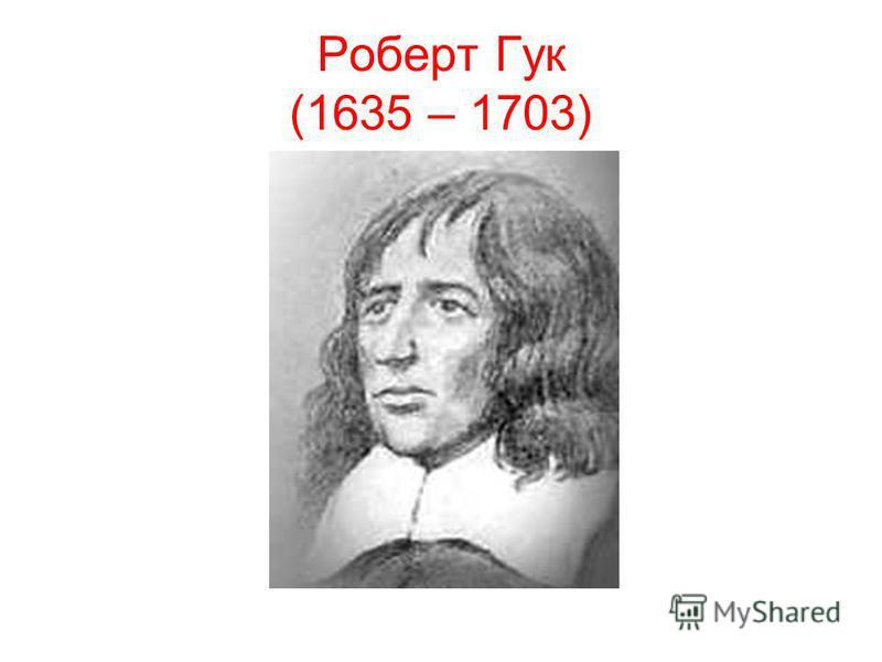 Роберт Гук (1635 – 1703)