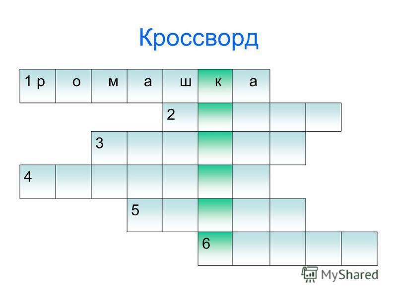 1 р о м а ш к а 2 3 4 5 6