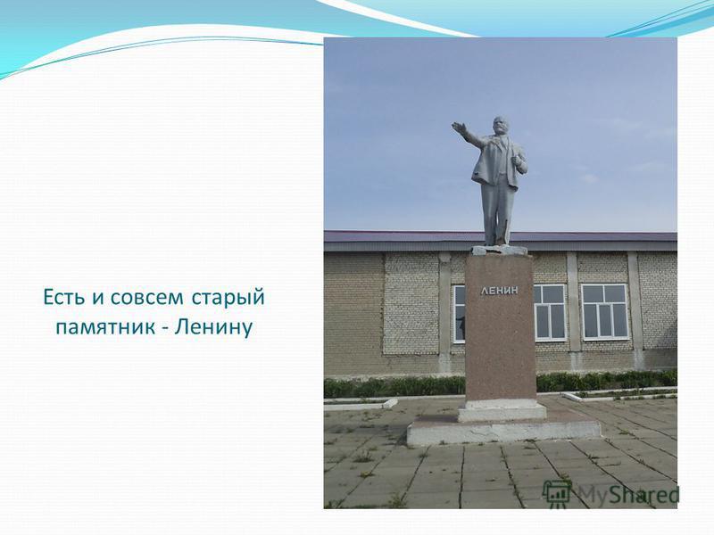 Есть и совсем старый памятник - Ленину