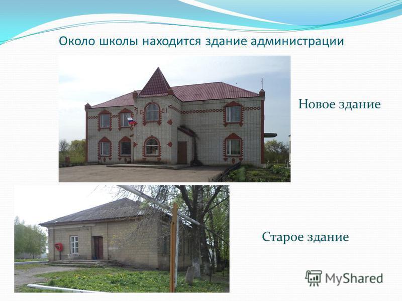 Около школы находится здание администрации Старое здание Новое здание