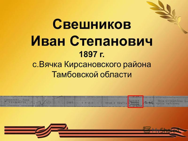 Свешников Иван Степанович 1897 г. с.Вячка Кирсановского района Тамбовской области