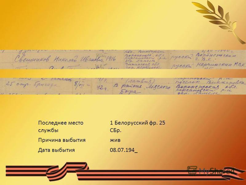 Последнее место службы 1 Белорусский фр. 25 СБр. Причина выбытия жив Дата выбытия 08.07.194_