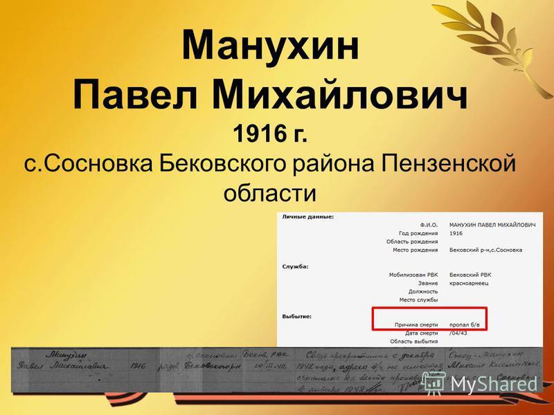 Манухин Павел Михайлович 1916 г. с.Сосновка Бековского района Пензенской области