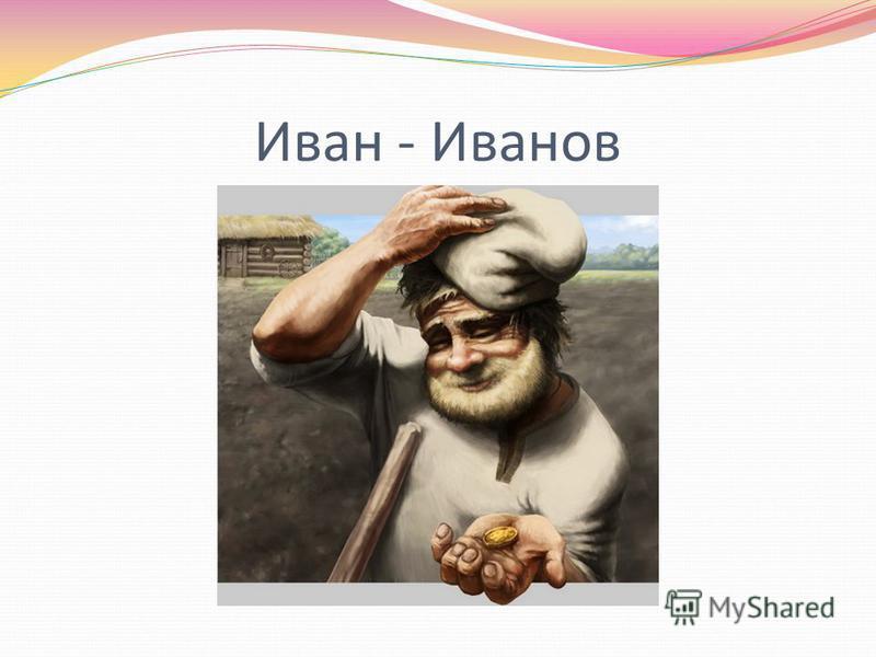 Иван - Иванов
