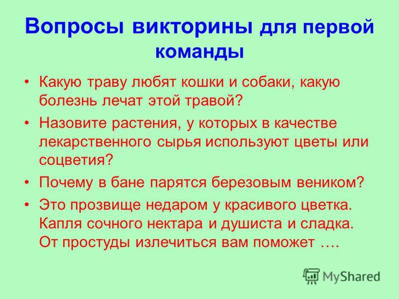 Станция «Зелёная аптека» Одуванчик, подорожник, Василек, шалфей и мята – Вот зелёная аптека Помогает вам ребята!