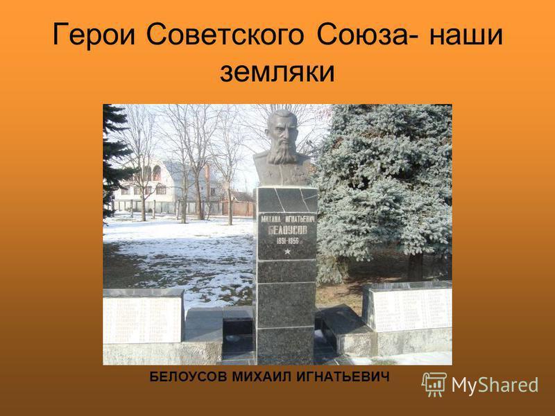 Герои Советского Союза- наши земляки БЕЛОУСОВ МИХАИЛ ИГНАТЬЕВИЧ