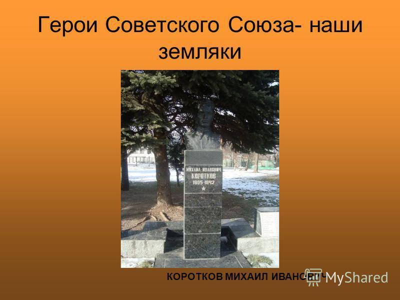 Герои Советского Союза- наши земляки КОРОТКОВ МИХАИЛ ИВАНОВИЧ