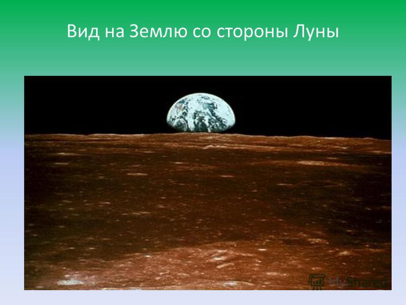 Вид на Землю со стороны Луны