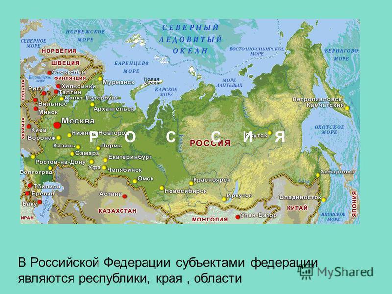 Как называется страна, в которой мы живём? Российская Федерация- союз, объединение. В Российской Федерации субъектами федерации являются республики, края, области Р О С С И Я