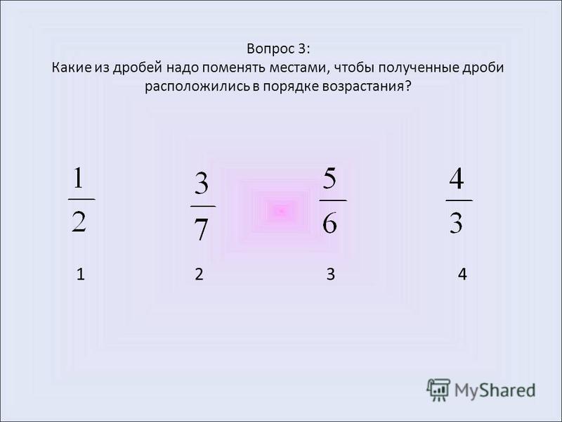 Вопрос 2: Есть ли среди них такая фигура, которая имеет 4 оси симметрии? 1 2 3 4