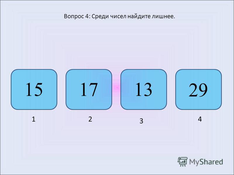 Вопрос 3: Какие из дробей надо поменять местами, чтобы полученные дроби расположились в порядке возрастания? 1234