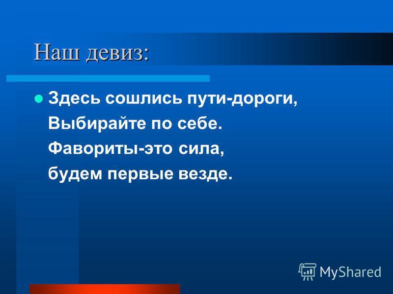 ФАВОРИТ Пресс-клуб школы 61