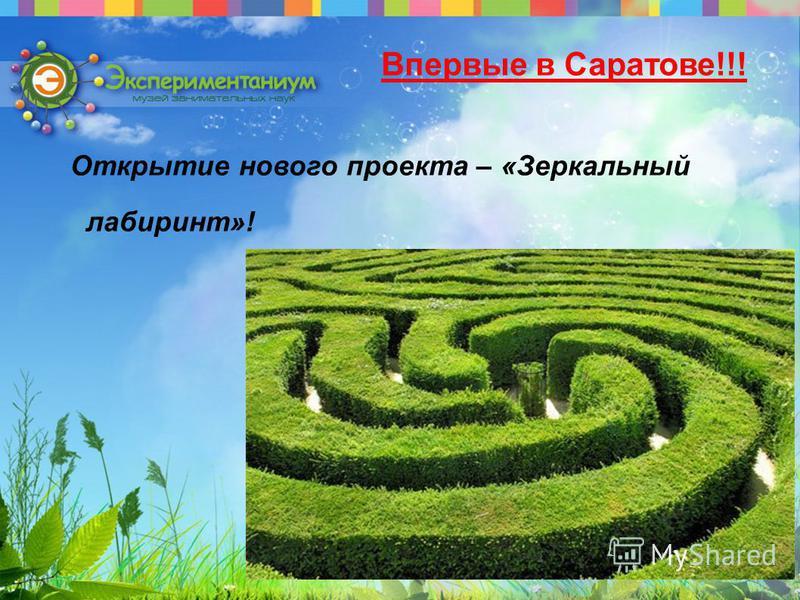 Впервые в Саратове!!! Открытие нового проекта – «Зеркальный лабиринт»!