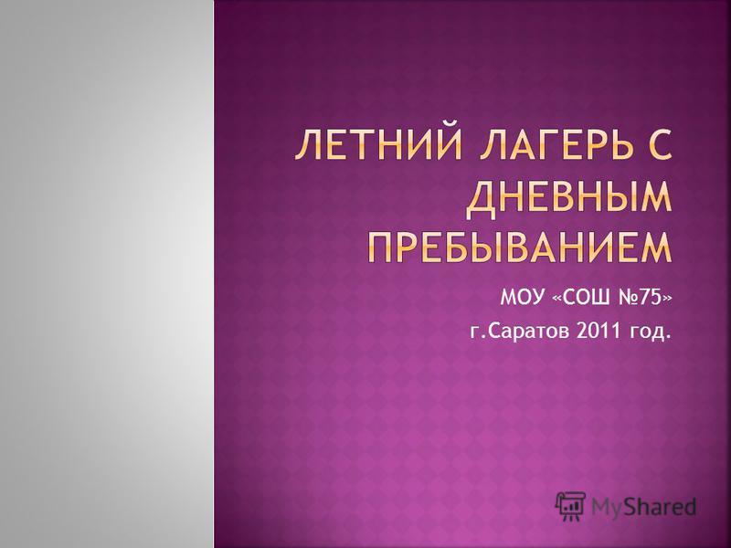 МОУ «СОШ 75» г.Саратов 2011 год.