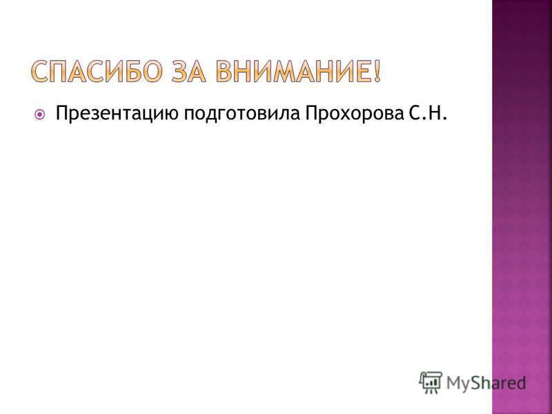 Презентацию подготовила Прохорова С.Н.