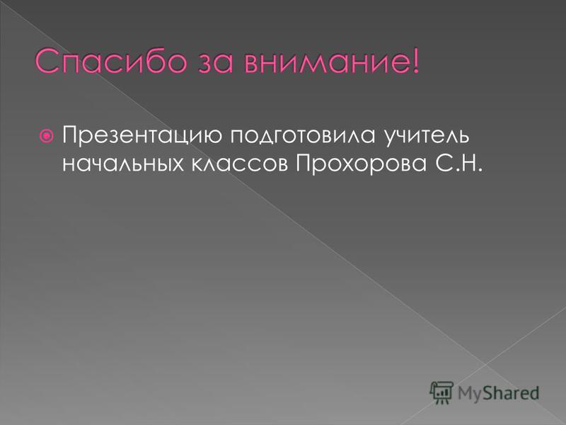 Презентацию подготовила учитель начальных классов Прохорова С.Н.