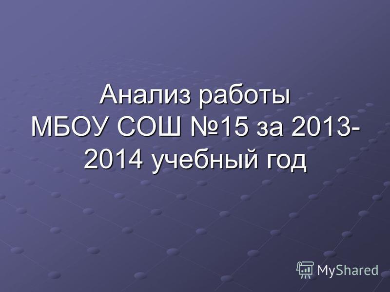 Анализ работы МБОУ СОШ 15 за 2013- 2014 учебный год