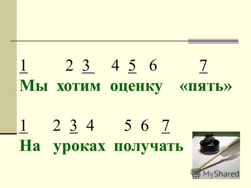 1 2 3 4 5 6 7 Мы хотим оценку «пять» 1 2 3 4 5 6 7 На уроках получать