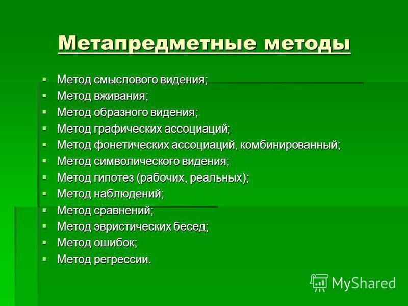 Метапредметные методы Метапредметные методы Метод смыслового видения; Метод смыслового видения; Метод вживания; Метод вживания; Метод образного видения; Метод образного видения; Метод графических ассоциаций; Метод графических ассоциаций; Метод фонети