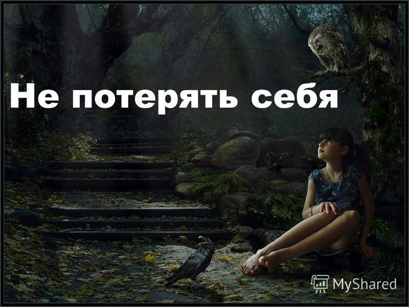 Не потерять себя