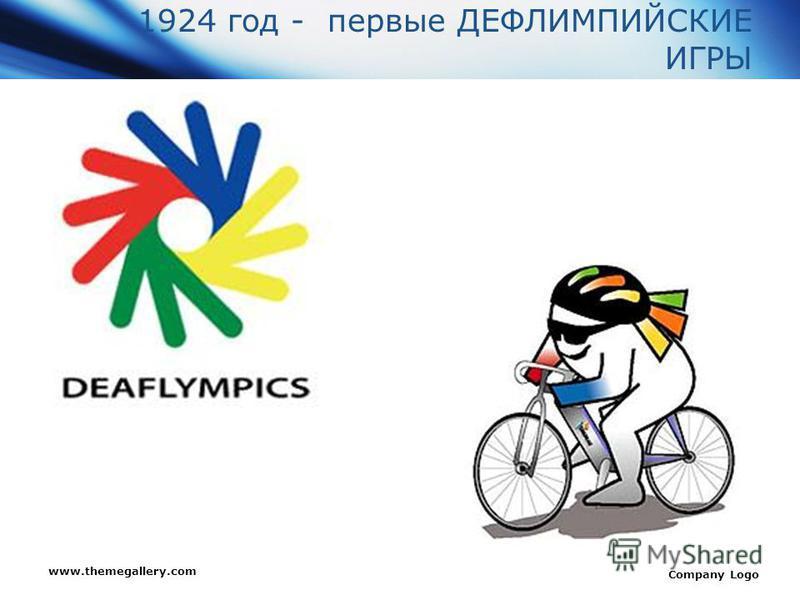 www.themegallery.com Company Logo 1924 год - первые ДЕФЛИМПИЙСКИЕ ИГРЫ