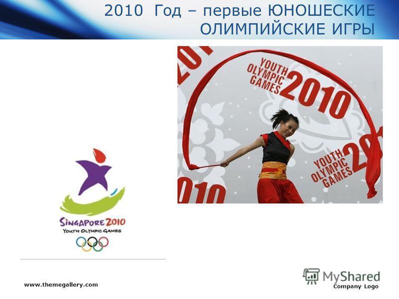 www.themegallery.com Company Logo 2010 Год – первые ЮНОШЕСКИЕ ОЛИМПИЙСКИЕ ИГРЫ