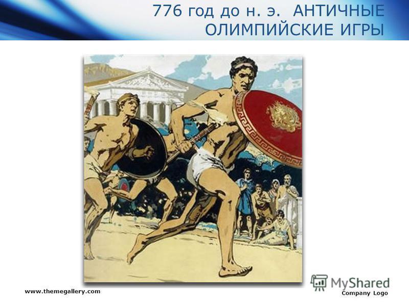 www.themegallery.com Company Logo 776 год до н. э. АНТИЧНЫЕ ОЛИМПИЙСКИЕ ИГРЫ