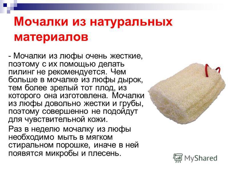 Мочалки из натуральных материалов - Мочалки из люфы очень жесткие, поэтому с их помощью делать пилинг не рекомендуется. Чем больше в мочалке из люфы дырок, тем более зрелый тот плод, из которого она изготовлена. Мочалки из люфы довольно жестки и груб