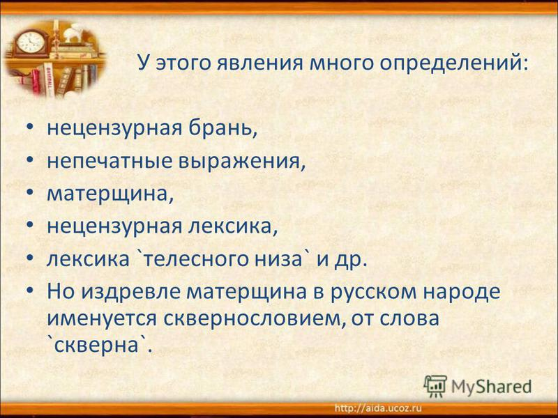У этого явления много определений: нецензурная брань, непечатные выражения, матерщина, нецензурная лексика, лексика `телесного низа` и др. Но издревле матерщина в русском народе именуется сквернословием, от слова `скверна`.