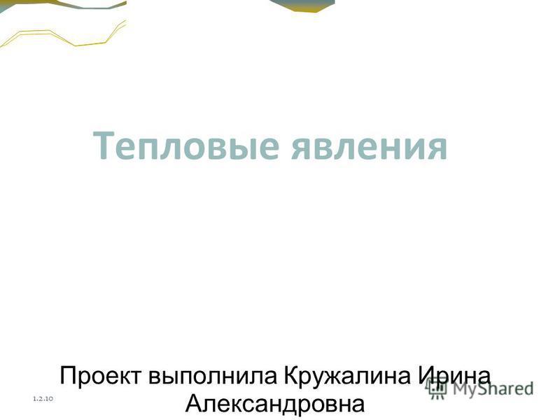1.2.10 Тепловые явления Проект выполнила Кружалина Ирина Александровна