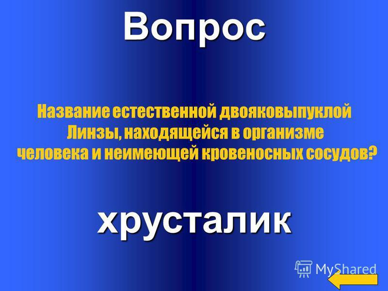 Вопрос Попов А.С (радио) Кто автор изобретения, память о котором отмечается 7 мая?