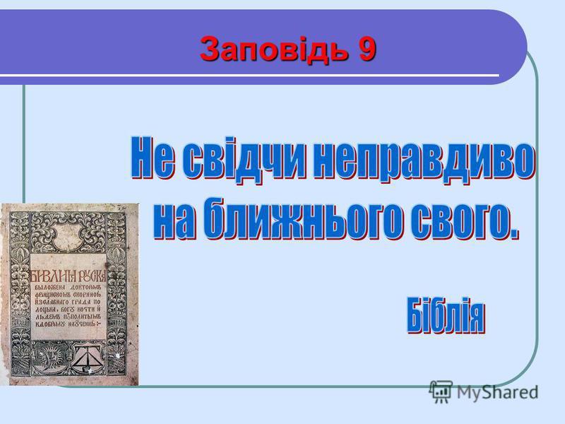 Заповідь 9