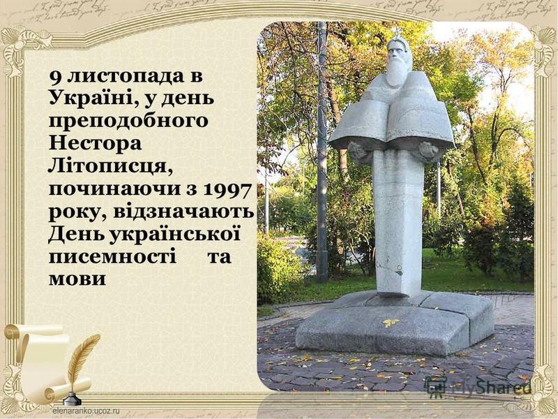 9 листопада в Україні, у день преподобного Нестора Літописця, починаючи з 1997 року, відзначають День української писемності та мови
