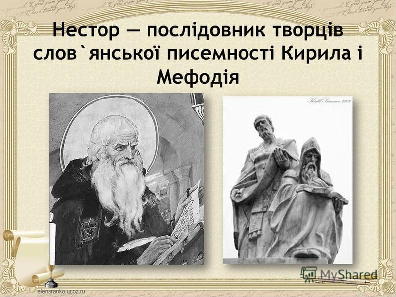 Нестор послідовник творців слов`янської писемності Кирила і Мефодія